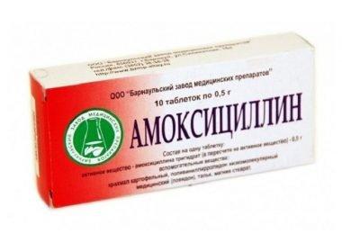 Схема лечения простатита Амоксициллином