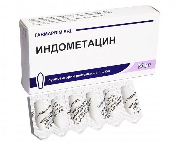 свечи индометацин