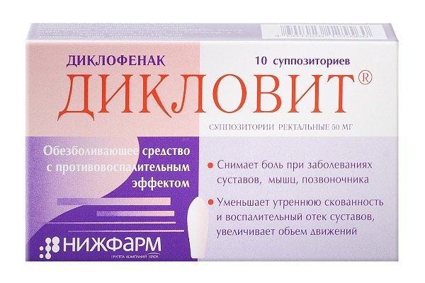 упаковка Дикловит
